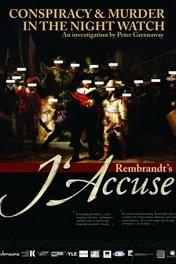 Рембрандт: Я обвиняю / Rembrandt's J'accuse