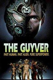 Гайвер / Guyver