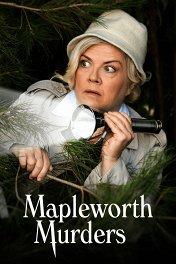 Мэйплворт расследует убийства / Mapleworth Murders