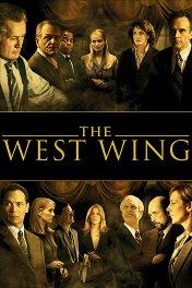 Западное крыло / The West Wing