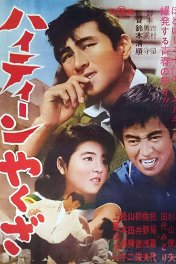 Якудза-подросток / Hai tiin yakuza