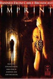 Мастера ужасов: Отпечаток / Masters of Horror: Imprint