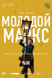 Молодой Маркс / National Theatre Live: Young Marx