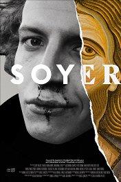 Сойер / Soyer