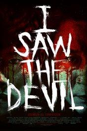 Я видел дьявола / Akmareul boatda