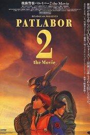 Полиция будущего-2 / Kido keisatsu patoreba: The Movie 2