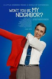Будешь моим соседом? / Won't You Be My Neighbor?