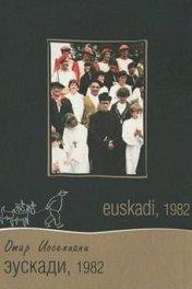Баскское лето / Euzkadi ete 1982