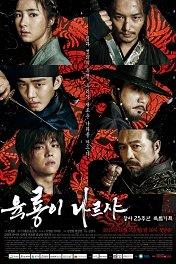 Шесть летающих драконов / 육룡이 나르샤