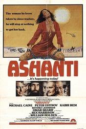 Ашанти / Ashanti
