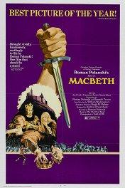 Макбет / The Tragedy of Macbeth