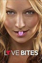 Любовь кусается / Love Bites