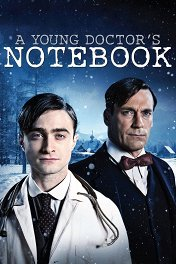 Записки юного врача / A Young Doctor's Notebook