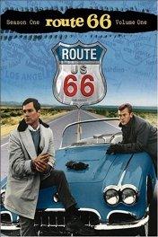 Шоссе 66 / Route 66