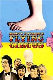 Летающий цирк Монти Пайтона / Monty Python's Flying Circus