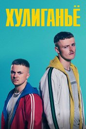 Хулиганьё / The Young Offenders