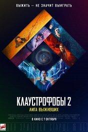 Клаустрофобы-2: Лига выживших / Escape Room: Tournament of Champions
