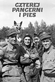 Четыре танкиста и собака / Czterej pancerni i pies