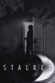 Сталкер / Stalker