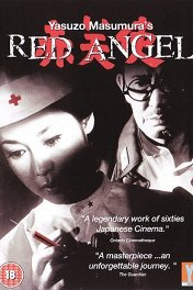 Красный ангел / Akai tenshi