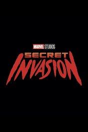 Секретное вторжение / Secret Invasion