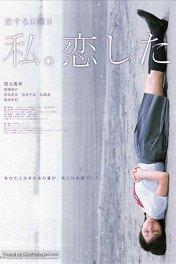 Любовь в воскресенье / Koi suru nichiyobi