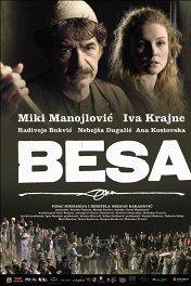 Беса / Besa