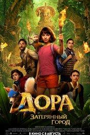 Дора и Затерянный город / Dora and the Lost City of Gold