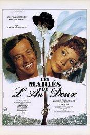 Повторный брак / Les Mariés de l'an II