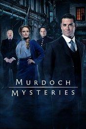 Расследования Мёрдока / Murdoch Mysteries