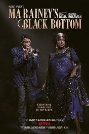 Ма Рейни: Мать блюза / Ma Rainey's Black Bottom