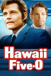 Отдел 5-O / Hawaii Five-O