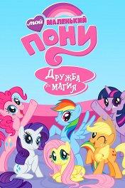 Мой маленький пони: Дружба это магия / My Little Pony: Friendship Is Magic