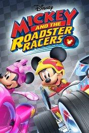 Микки и весёлые гонки / Mickey and the Roadster Racers
