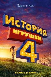 История игрушек-4 / Toy Story 4