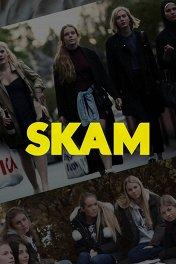 Стыд / Skam