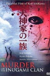 Убийца клана Инугами / Inugamike no ichizoku