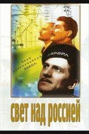Свет над Россией