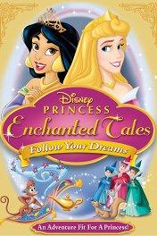 Волшебные сказки принцесс Диснея: Следуй за мечтой / Disney Princess Enchanted Tales: Follow Your Dreams