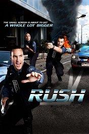 На грани / Rush