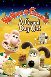 Уоллес и Громит: Большая прогулка / A Grand Day Out with Wallace and Gromit
