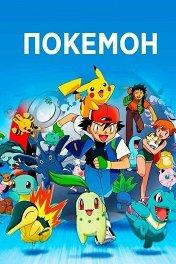 Покемон / Pokemon