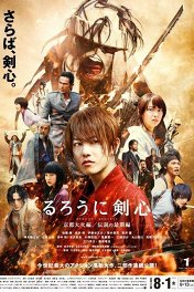 Бродяга Кэнсин: Великий киотский пожар / Rurôni Kenshin: Kyôto Taika-hen