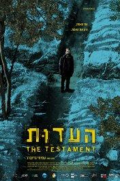 Свидетельство / The Testament