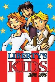 Дети свободы / Liberty's Kids