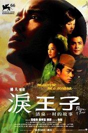 Принц слез / Lei wangzi