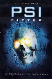 Пси Фактор: Хроники паранормальных явлений / Psi Factor: Chronicles of the Paranormal