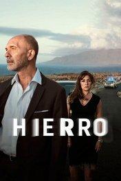 Иерро / Hierro