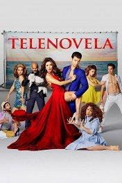 Теленовелла / Telenovela