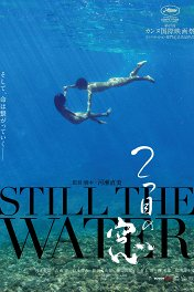 Тихие воды / Futatsume no mado